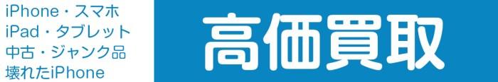 アイフォンクリアMEGAドン・キホーテ旭川店のアイフォン・スマホ買取ページ