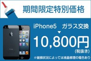 iPhone5ガラス交換