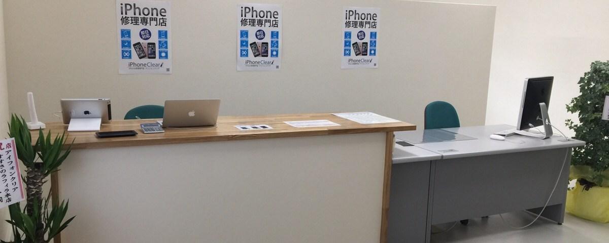 千歳市周辺のiPhone画面修理・バッテリー交換はアイフォンクリア 千歳店へ