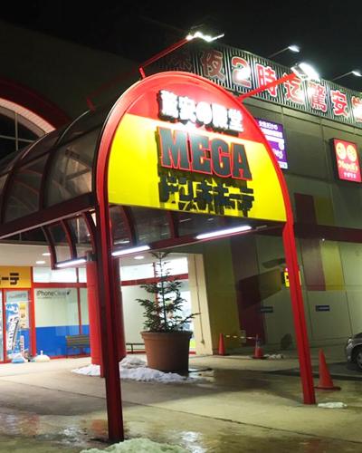 アイフォンクリアMEGAドン・キホーテ新川店の外観