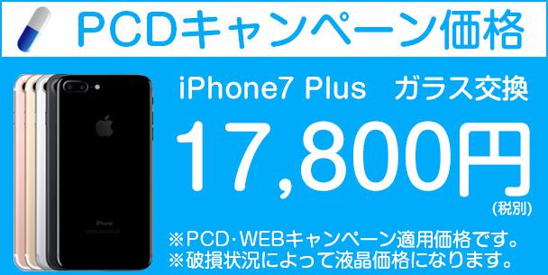 iphone7plusのキャンペーン価格