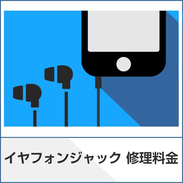アイフォンクリアのイヤフォン交換ページへのリンク画像