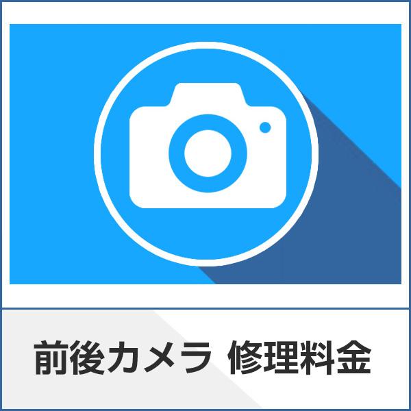 アイフォンクリアの前後カメラ交換ページへのリンク画像