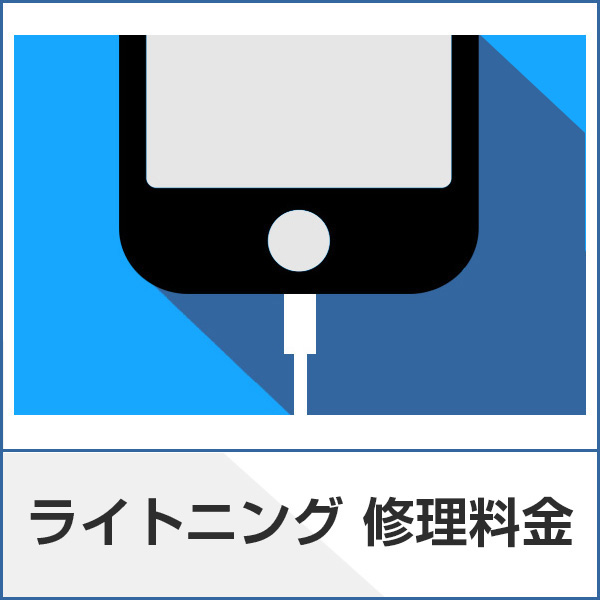 ライトニングコネクター交換ページへのリンク画像