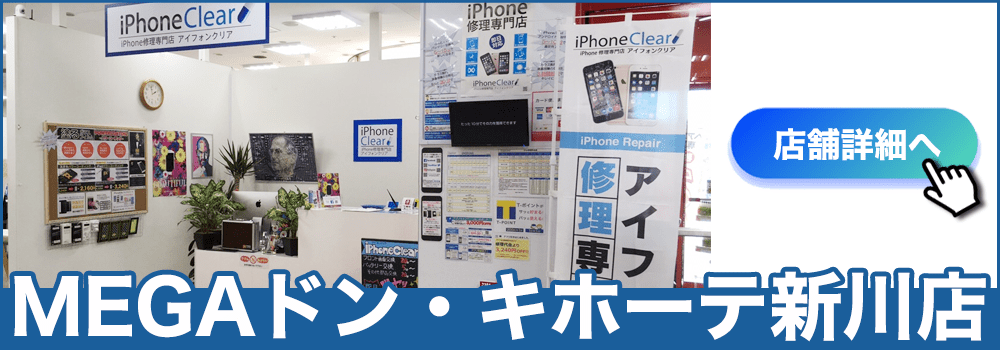 MEGAドン・キホーテ新川店の店舗画像