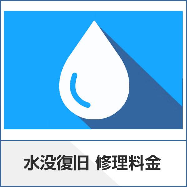アイフォンクリアの水没修復ページへのリンク画像