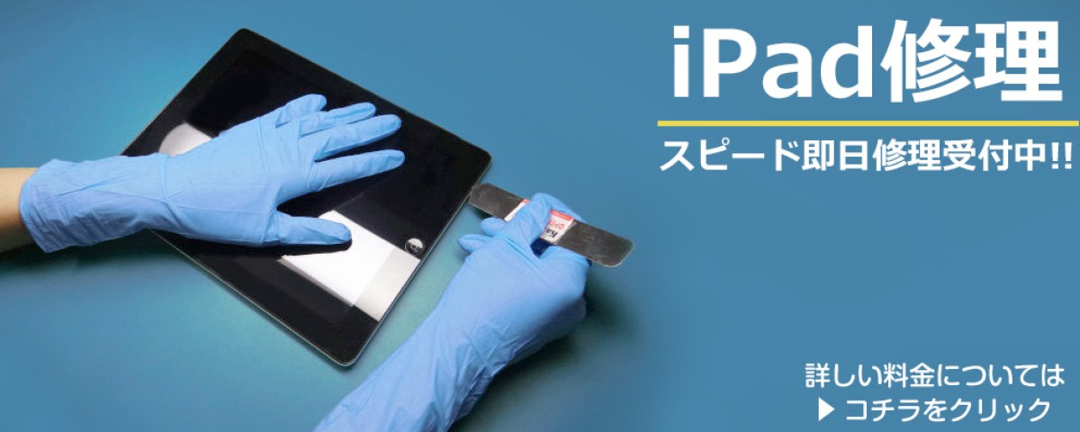 iPad修理はアイフォンクリア すすきのラフィラ本店へ