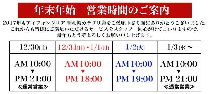 年末年始営業時間のお知らせ iPhone修理専門店アイフォンクリア新札幌カテプリブログ2017/12/22