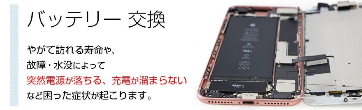 iPhone(アイフォン)バッテリー(電池)交換