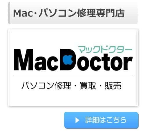 札幌のMac修理提携店 Macdoctorさん