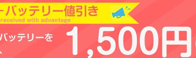 セットでお得!! iPhone修理専門店アイフォンクリア 札幌麻生ブログ2017/12/5
