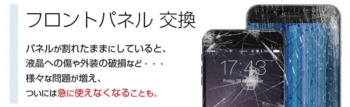 アイフォンのフロントパネル交換について