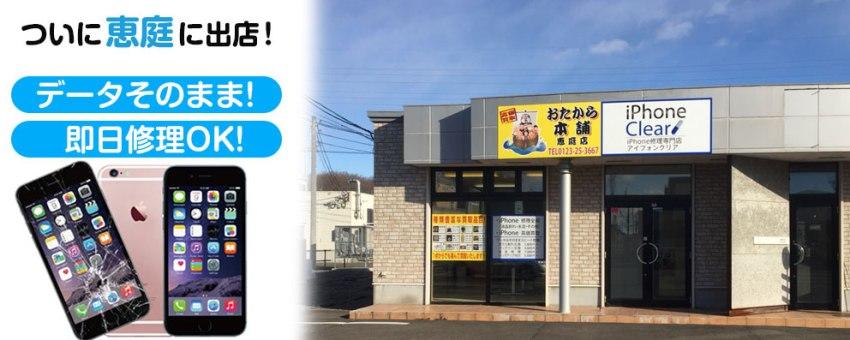恵庭市周辺のiPhone画面修理・バッテリー交換はアイフォンクリア 恵庭店へ