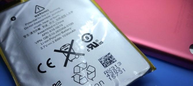 iPodTouch(アイポッドタッチ)バッテリー交換修理