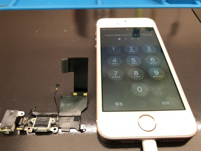 iphone アイフォン Lightning ライトニング 交換 修理 恵庭