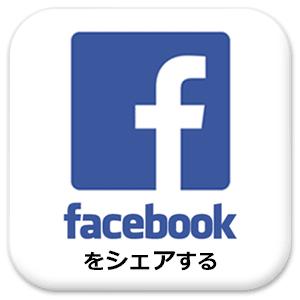 アイフォンクリアMEGAドン・キホーテ新川店のfacebookをシェアする