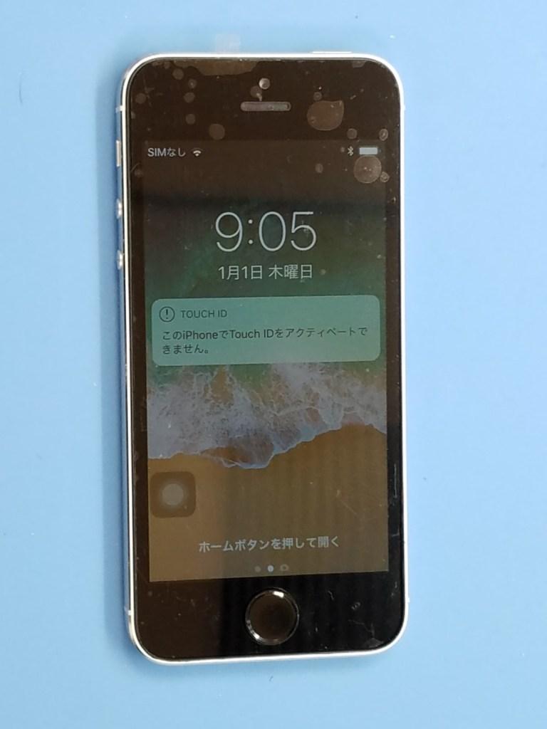 起動したiphone5s.0922