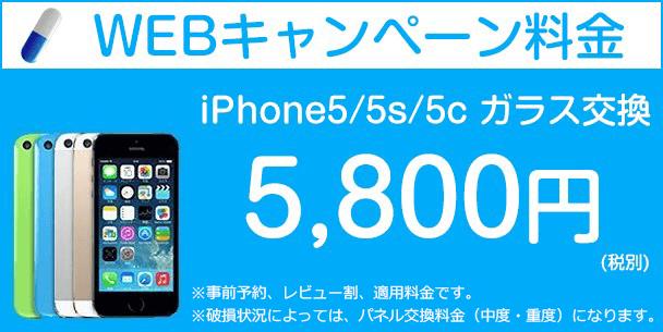 iphone5/5s/5s