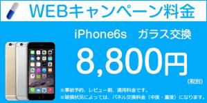 iPhone6sキャンペーン案内画像