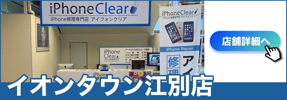 イオンタウン江別店の店舗画像