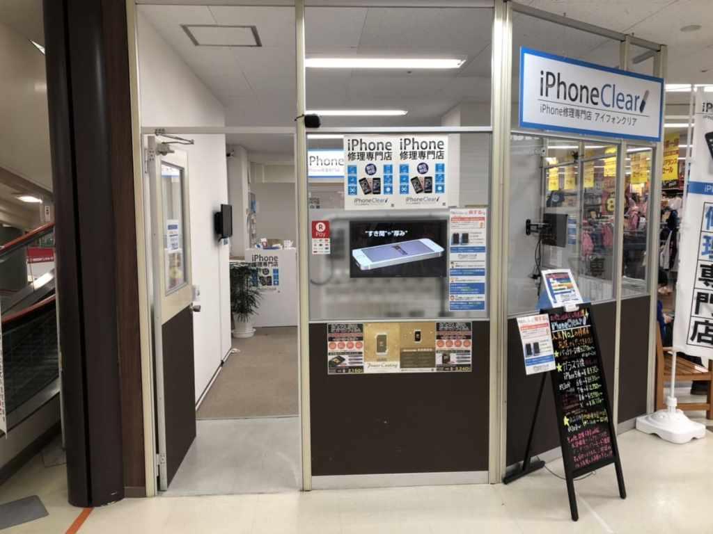 アイフォンクリアMEGAドンキホーテ旭川店 外観