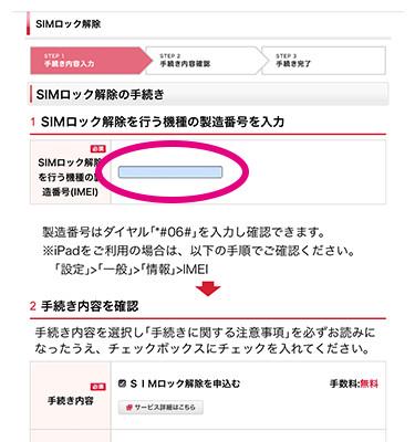 SIMロック解除を行う機種のIMEI番号(最初にコピーorメモした番号)を入力の案内画像