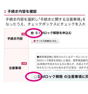 「SIMロック解除を申込む」と「SIMロック解除の注意事項に同意する」をチェックの案内画像