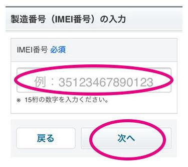 コピー(orメモ)しておいたIMEI番号を入力し、「次へ」をクリックする案内画像