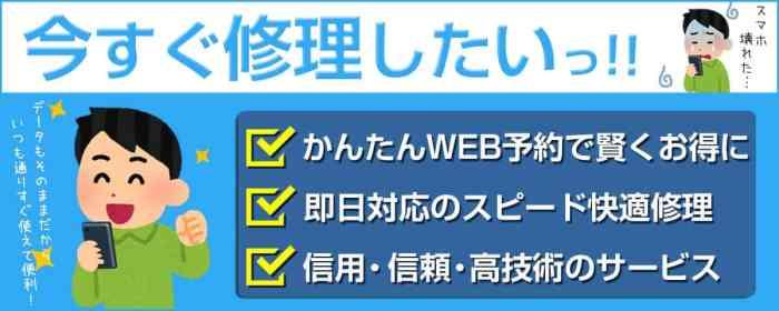 かんたんWEB予約・即日対応スピード修理・信用・信頼・高技術