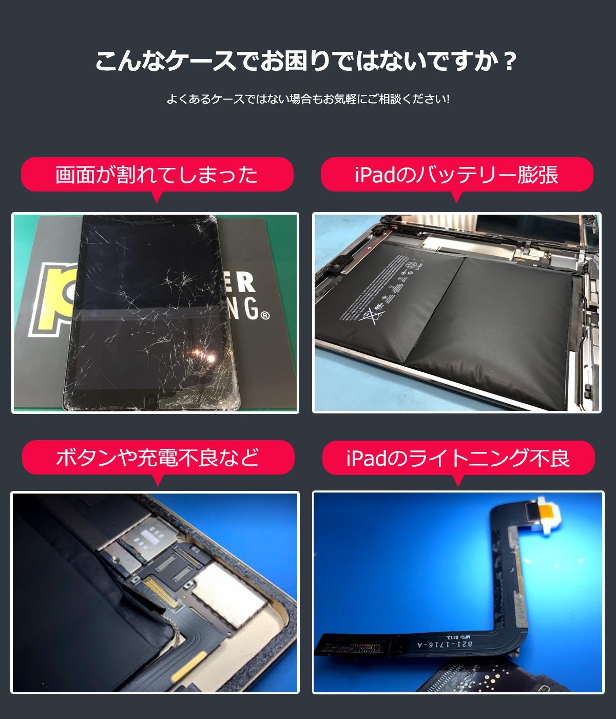 iPad修理内容案内画像