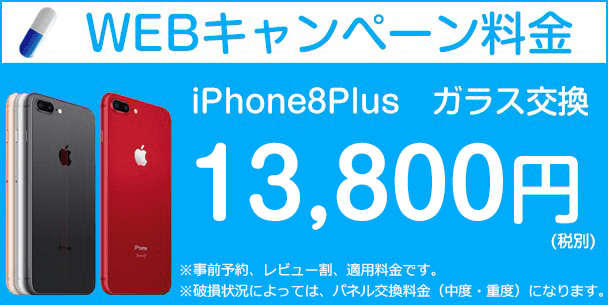 iphone8plus