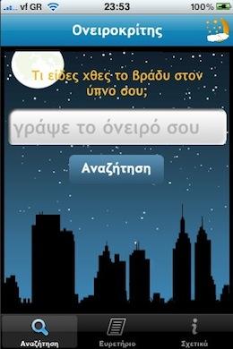 oneirokritis iphone