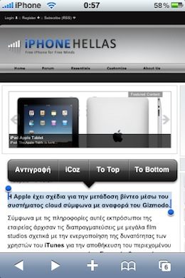 iCoz Text-to-Speech On iPhone 3GS