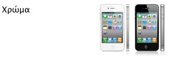 iPhone 4 White Greek