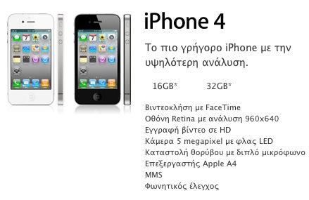 White iPhone 4 Greek 2