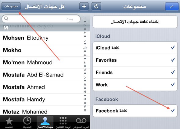 How To Remove Facebook Friends From Ios Contacts كيف تفصل
