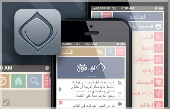موقع آي-فون إسلام