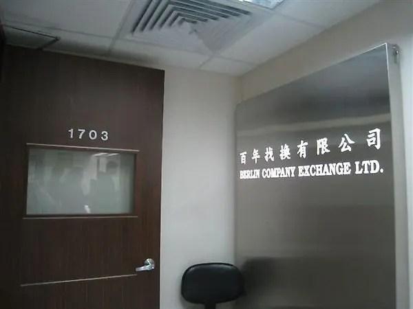 [中環站]全港知名好價位的百年找換店   iPlayHK 香港愛玩生   地道香港旅遊好去處