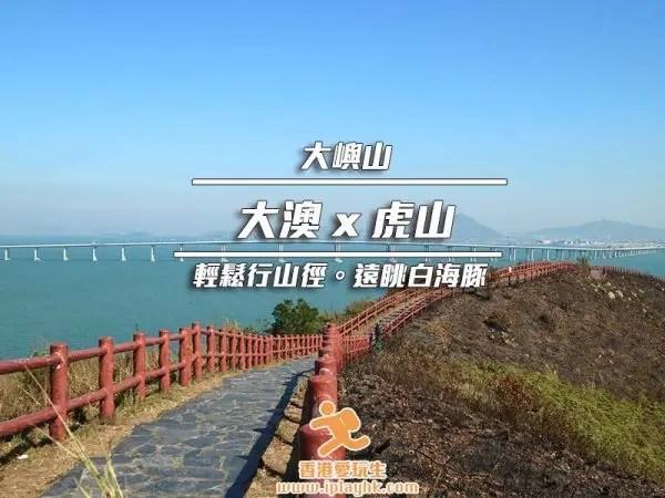 [大嶼山] 大澳輕鬆行山之選 — 虎山   iPlayHK 香港愛玩生   地道香港旅遊好去處