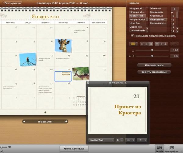 Как создать фотокнигу или календарь в Photos (Фото) и iPhoto