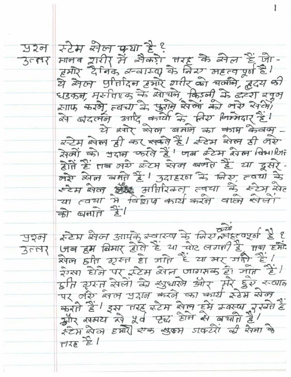 Stem Cells Hindi Page 1