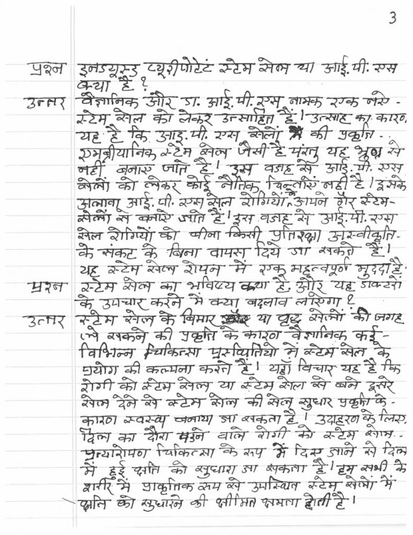Stem Cells Hindi Page 3