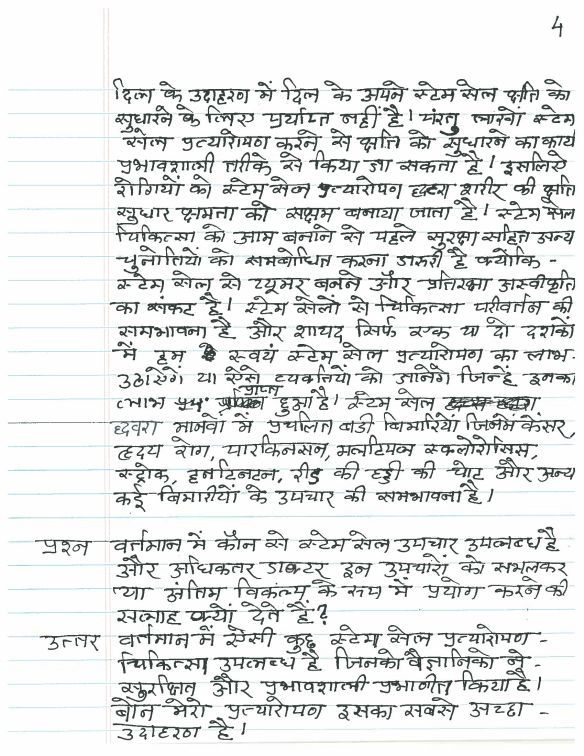 Stem Cells Hindi Page 4
