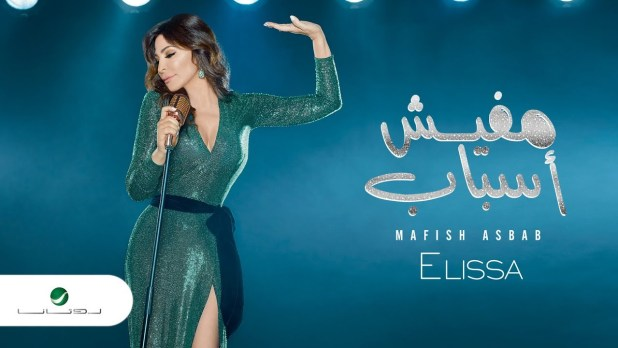 88acf8b10 كلمات اغنية مفيش أسباب - اليسا, Elissa - Mafish Asbab – موقع رواية