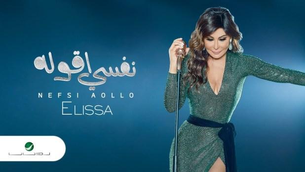 b41db14ea كلمات اغنية نفسي أقوله - اليسا, Elissa - Nefsi Aollo – موقع رواية