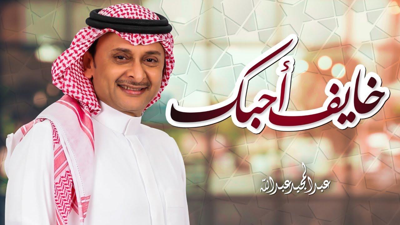 كلمات اغنية خايف احبك عبدالمجيد عبدالله موقع رواية