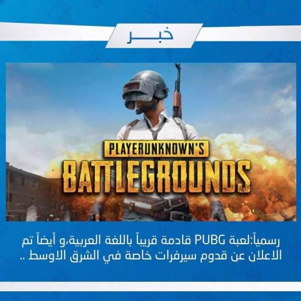 اضافة اللغة العربية الى لعبة ببجي موبايل