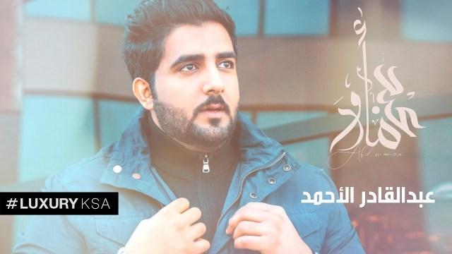 كلمات اغنية عبد مأمور
