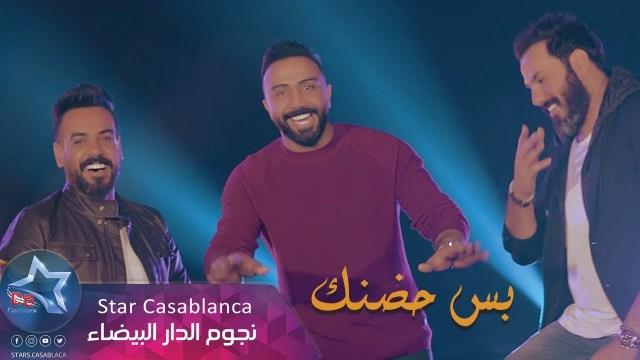كلمات اغنية بس حضنك مصطفى العبدالله ونور الزين وعلي جاسم