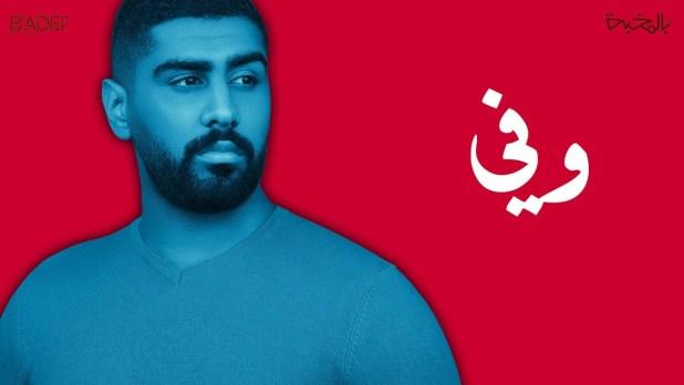 df012265d كلمات اغنية وفي - بدر الشعيبي – موقع رواية